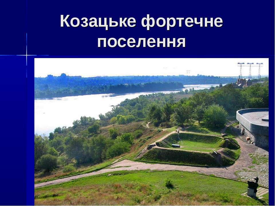 Козацьке фортечне поселення