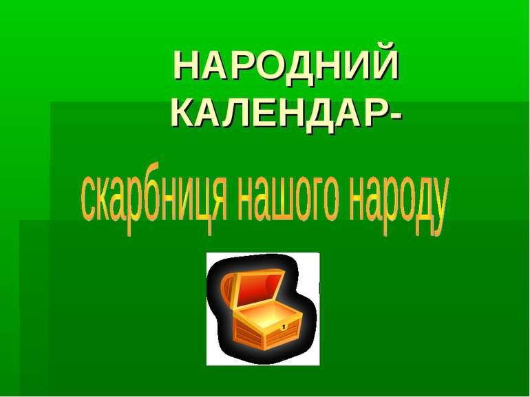 НАРОДНИЙ КАЛЕНДАР-