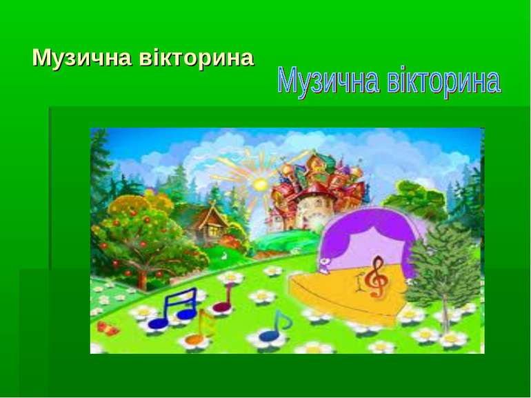 Музична вікторина