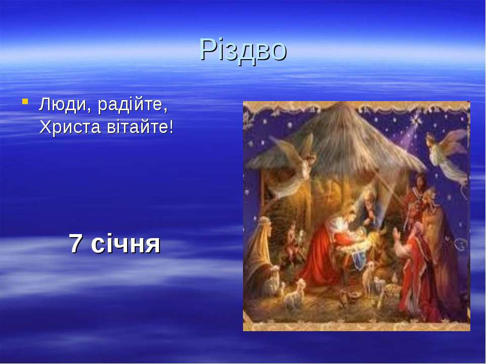Різдво Люди, радійте, Христа вітайте! 7 січня
