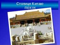 Столиця Китаю ПЕКІН