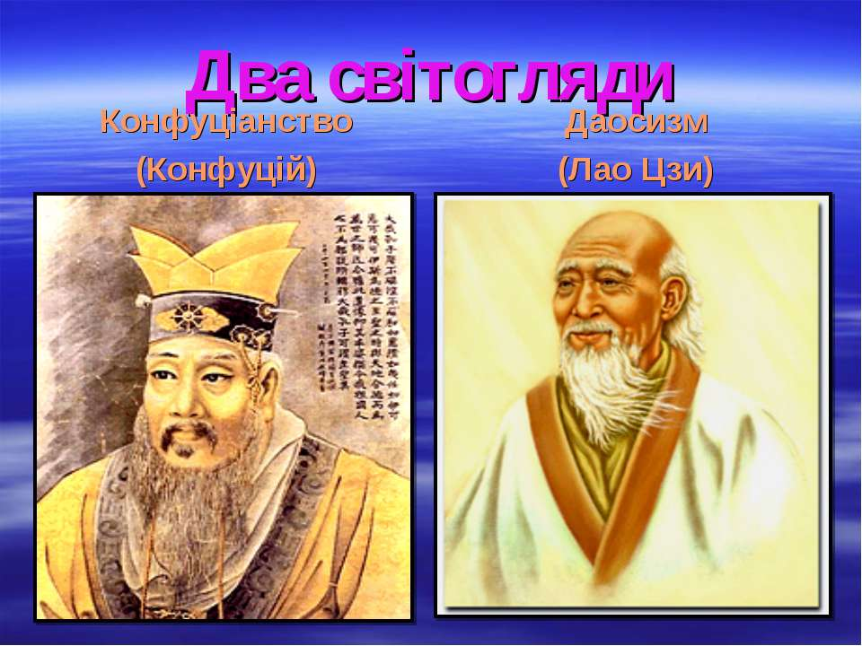 Два світогляди Конфуціанство (Конфуцій) Даосизм (Лао Цзи)