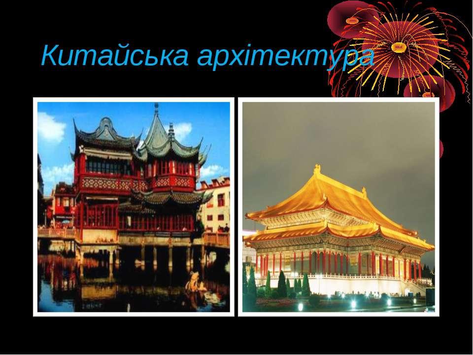 Китайська архітектура