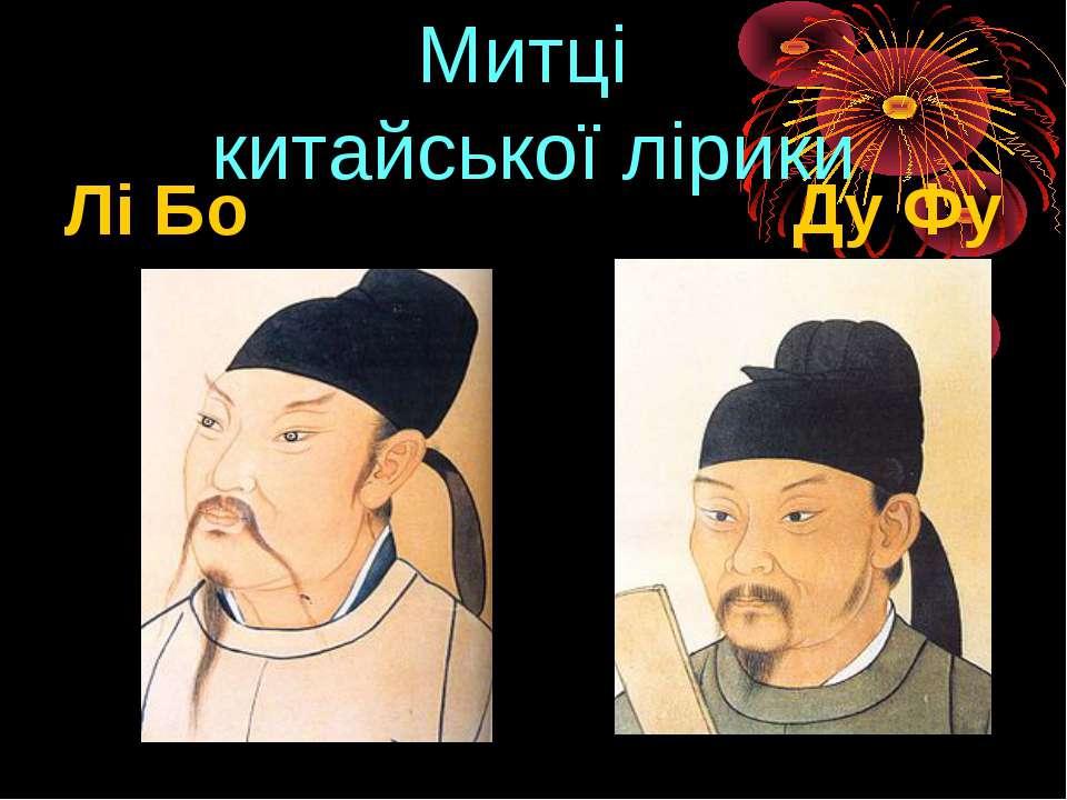 Митці китайської лірики Лі Бо Ду Фу