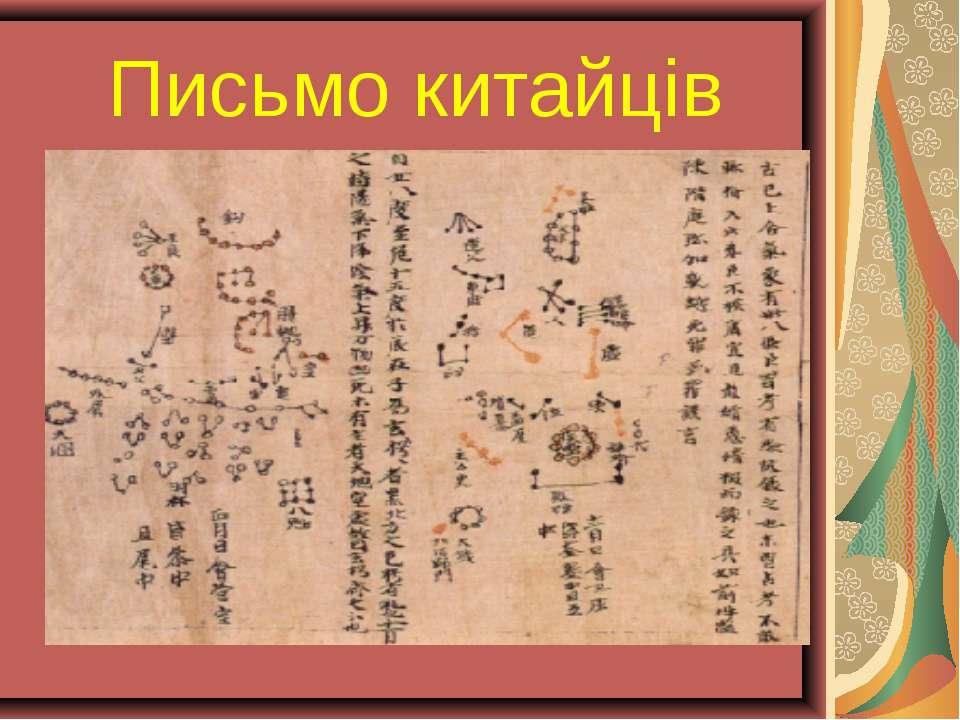 Письмо китайців