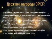 - дві медалі «Золота Зірка» Героя Радянського Союзу; - два ордена Леніна (26 ...