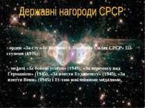 - орден «За службу Вітчизні у Збройних Силах СРСР» Ш ступеня (1975); - медалі...