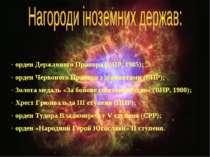 орден Державного Прапора (ВНР, 1985); орден Червоного Прапора з діамантами (В...