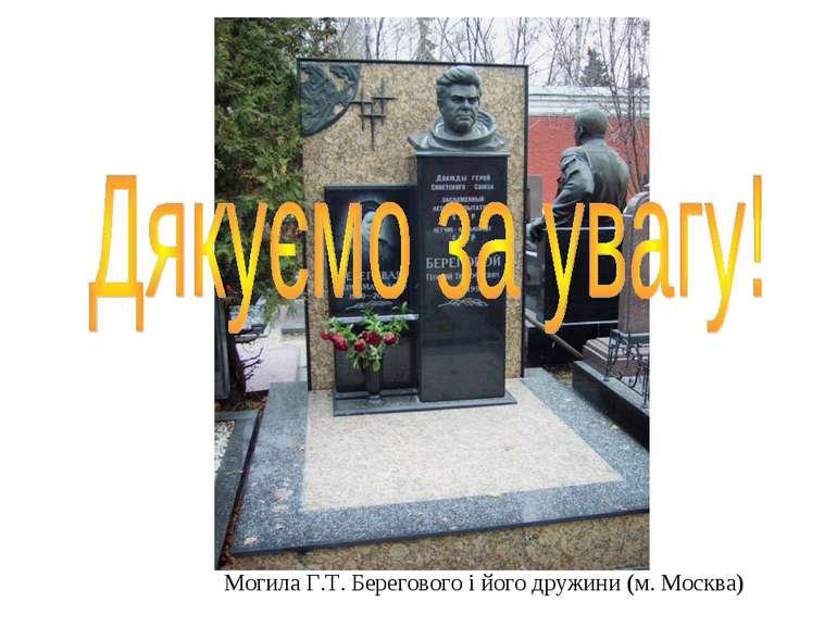 Могила Г.Т. Берегового і його дружини (м. Москва)