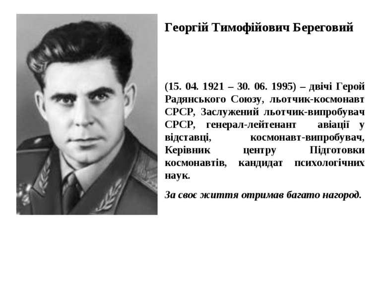 Георгій Тимофійович Береговий (15. 04. 1921 – 30. 06. 1995) – двічі Герой Рад...