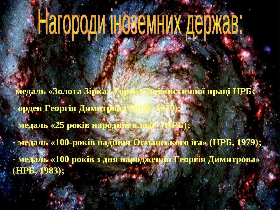 медаль «Золота Зірка» Героя Соціалістичної праці НРБ; орден Георгія Димитрова...