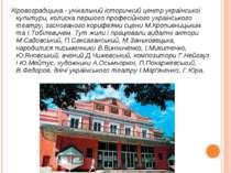 Кіровоградщина - унікальний історичний центр української культури, колиска пе...