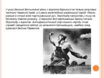 У роки Великої Вітчизняної війни з ворогом боролися не тільки регулярні части...