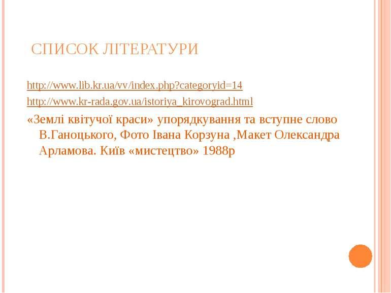 СПИСОК ЛІТЕРАТУРИ http://www.lib.kr.ua/vv/index.php?categoryid=14 http://www....