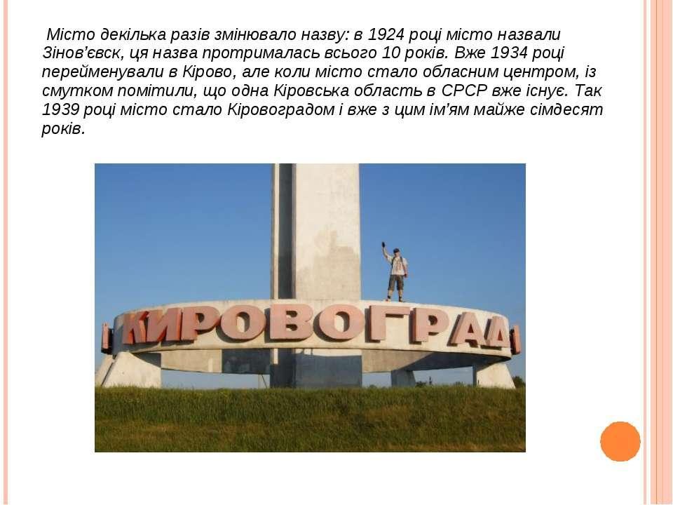 Місто декілька разів змінювало назву: в 1924 році місто назвали Зінов'євск, ц...