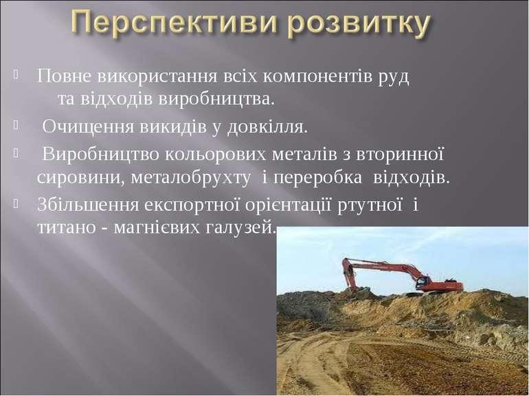 Повне використання всіх компонентів руд та відходів виробництва. Очищення вик...