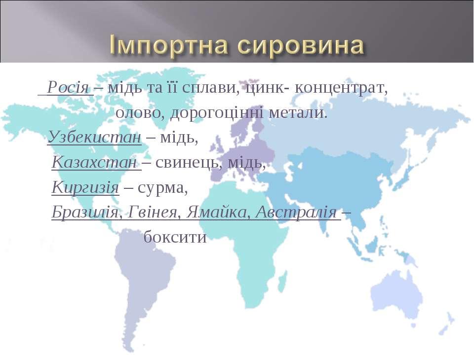 Росія – мідь та її сплави, цинк- концентрат, олово, дорогоцінні метали. Узбек...