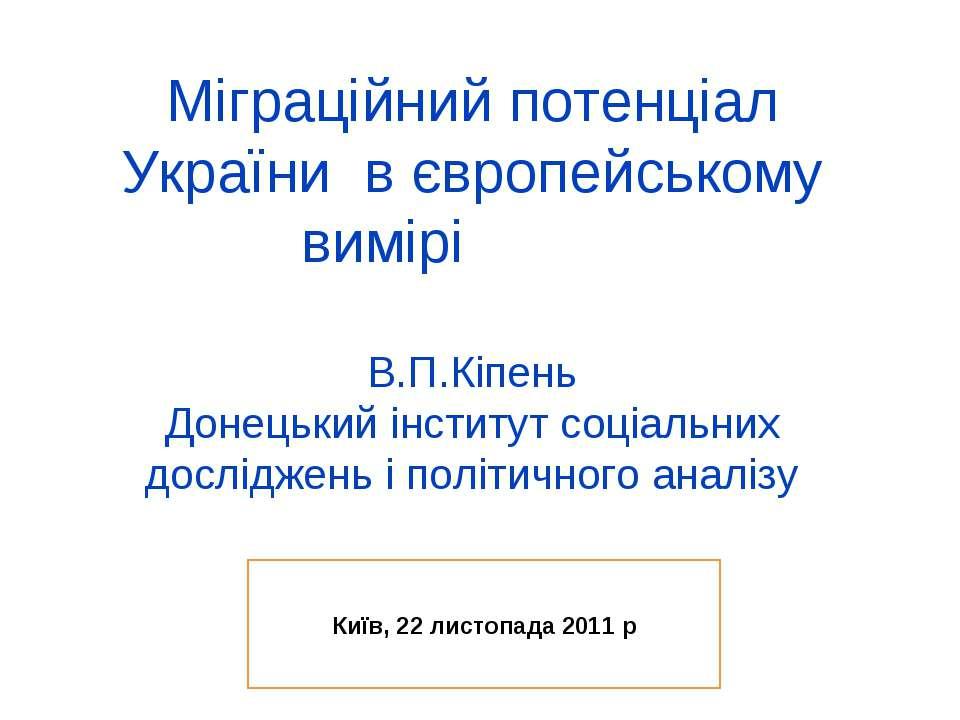 Міграційний потенціал України в європейському вимірі В.П.Кіпень Донецький інс...