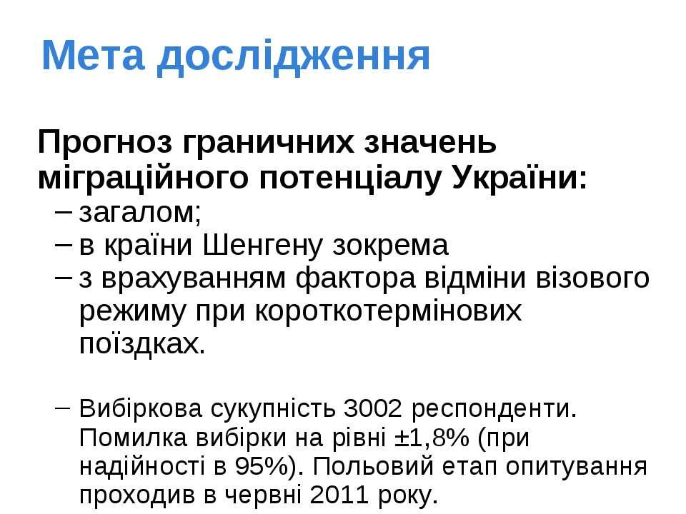 Прогноз граничних значень міграційного потенціалу України: загалом; в країни ...
