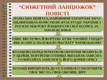 """""""СЮЖЕТНИЙ ЛАНЦЮЖОК"""" ПОВІСТІ"""