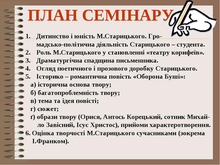 ПЛАН СЕМІНАРУ Дитинство і юність М.Старицького. Гро- мадсько-політична діяльн...