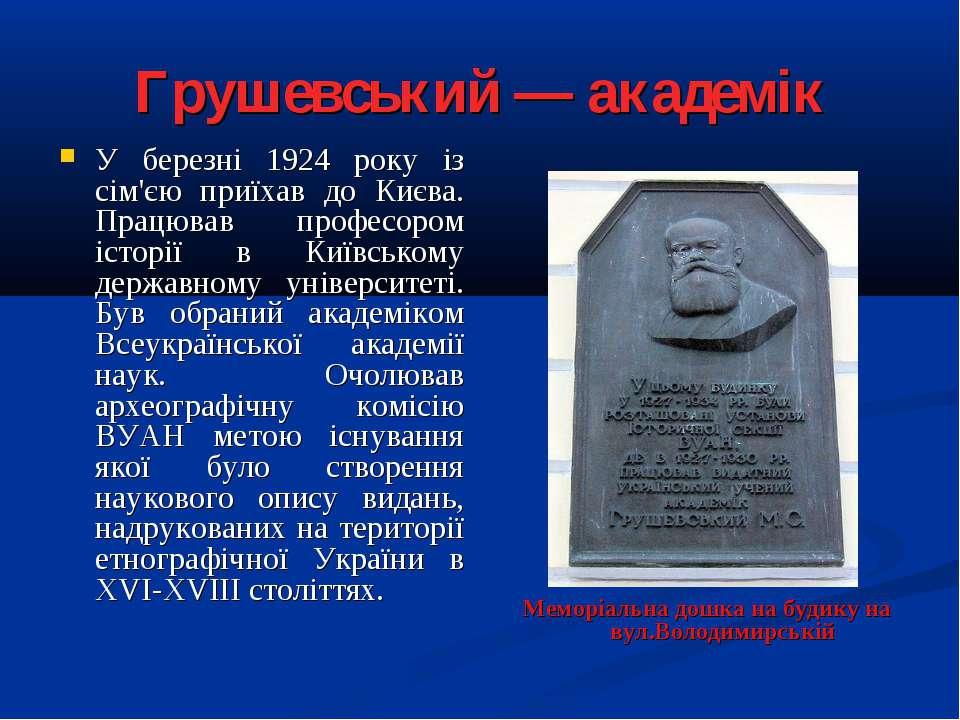 Грушевський — академік У березні 1924 року із сім'єю приїхав до Києва. Працюв...