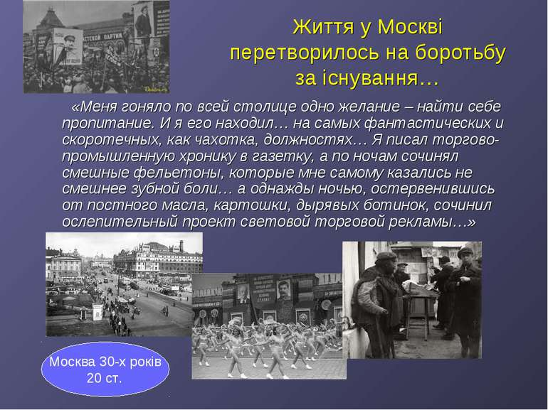 Життя у Москві перетворилось на боротьбу за існування… «Меня гоняло по всей с...