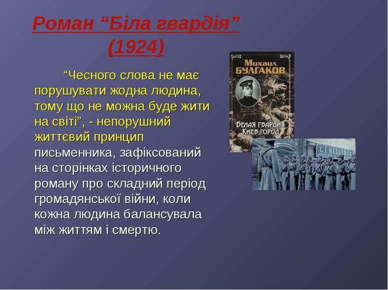 """Роман """"Біла гвардія"""" (1924) """"Чесного слова не має порушувати жодна людина, то..."""