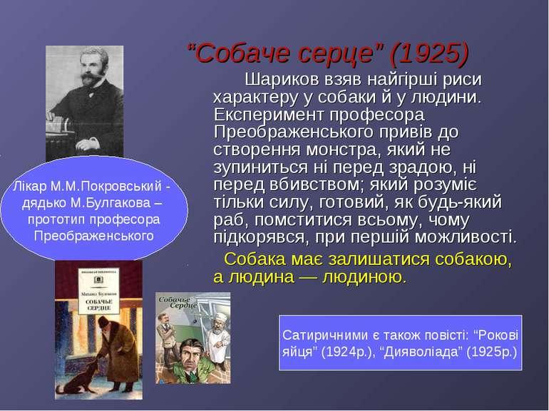 """""""Собаче серце"""" (1925) Шариков взяв найгірші риси характеру у собаки й у людин..."""