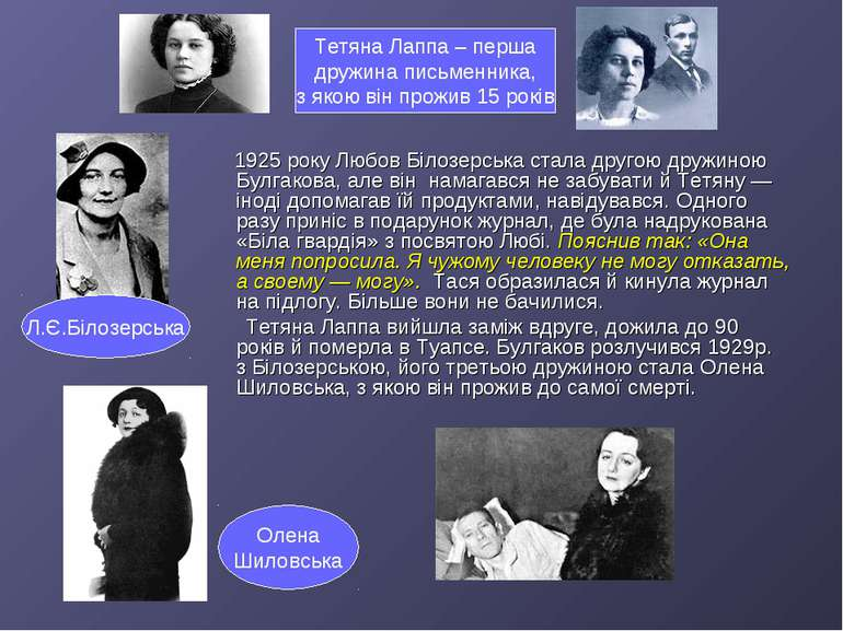1925 року Любов Білозерська стала другою дружиною Булгакова, але він намагав...