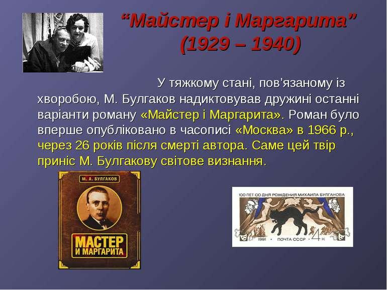 """""""Майстер і Маргарита"""" (1929 – 1940) У тяжкому стані, пов'язаному із хворобою,..."""