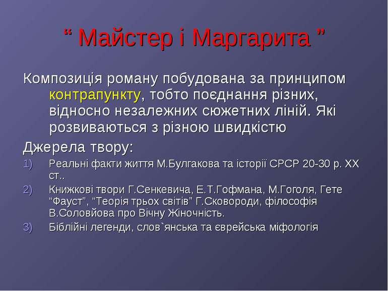 """"""" Майстер і Маргарита """" Композиція роману побудована за принципом контрапункт..."""