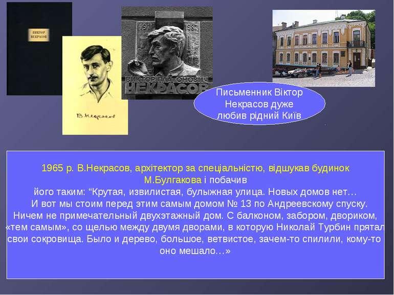 Письменник Віктор Некрасов дуже любив рідний Київ 1965 р. В.Некрасов, архітек...