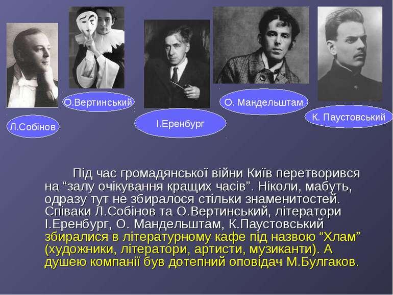 """Під час громадянської війни Київ перетворився на """"залу очікування кращих часі..."""