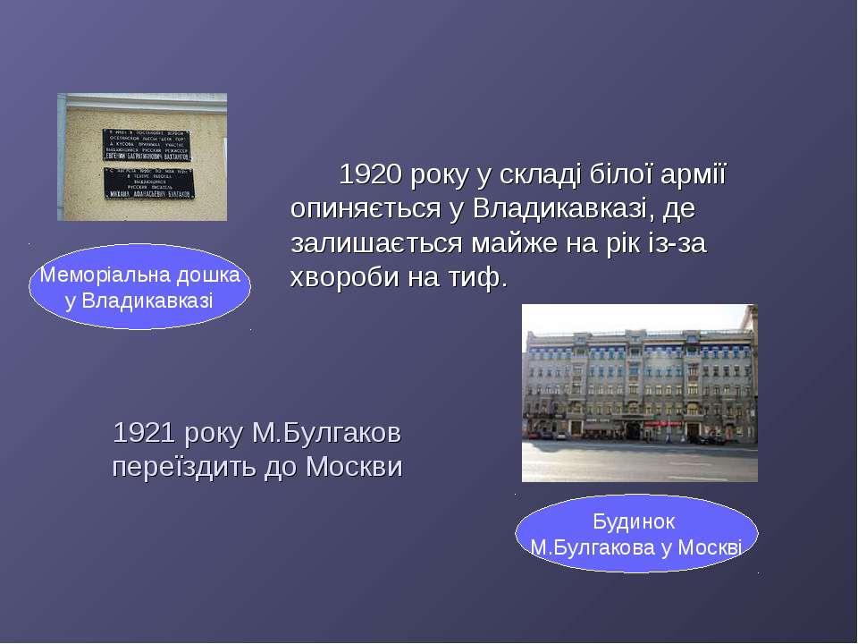 1921 року М.Булгаков переїздить до Москви 1920 року у складі білої армії опин...