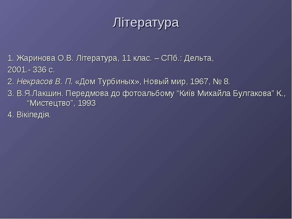 Література 1. Жаринова О.В. Література, 11 клас. – СПб.: Дельта, 2001.- 336 с...