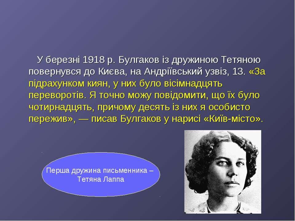 У березні 1918р. Булгаков із дружиною Тетяною повернувся до Києва, на Андрії...