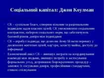 Соціальний капітал: Джон Коулман СК – суспільне благо, створене вільним та ра...