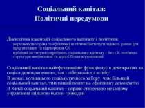 Соціальний капітал: Політичні передумови Діалектика взаємодії соціального кап...