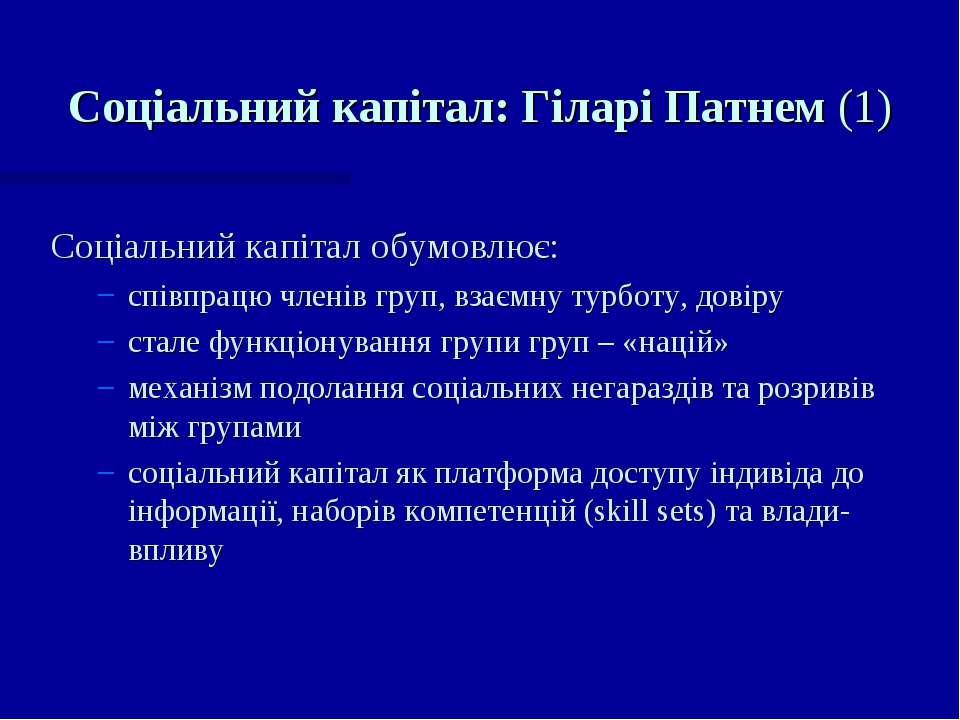 Соціальний капітал: Гіларі Патнем (1) Соціальний капітал обумовлює: співпрацю...
