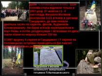 """Надгробок з могили останнього запорізького гетьмана П.Калнашевського Доля """"Со..."""