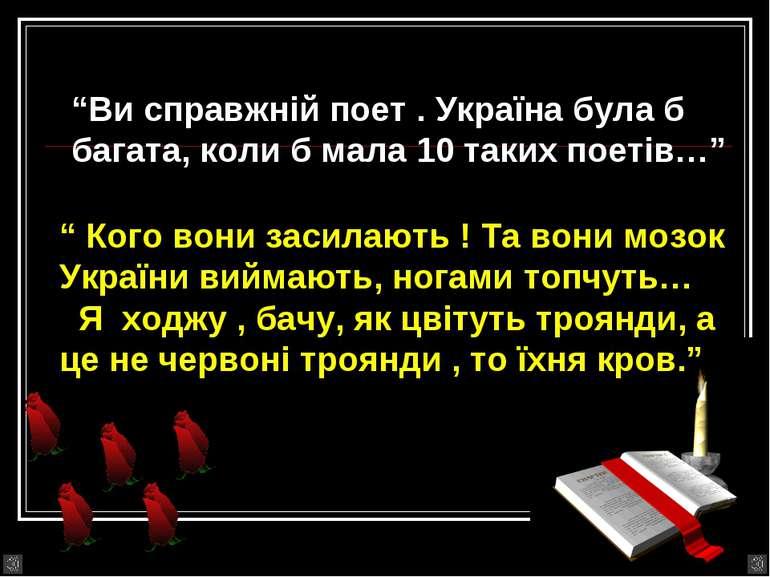 """""""Ви справжній поет . Україна була б багата, коли б мала 10 таких поетів…"""" """" К..."""