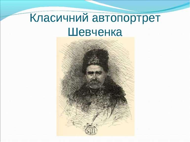 Класичний автопортрет Шевченка