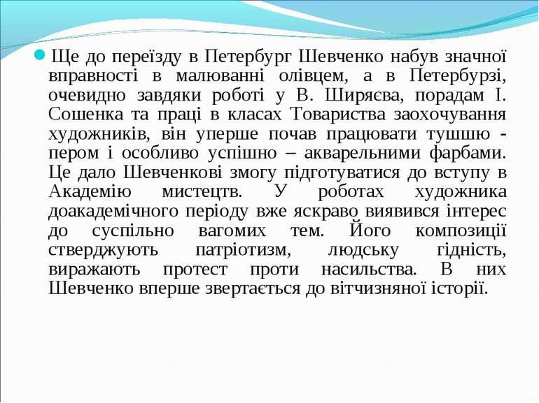 Ще до переїзду в Петербург Шевченко набув значної вправності в малюванні олів...