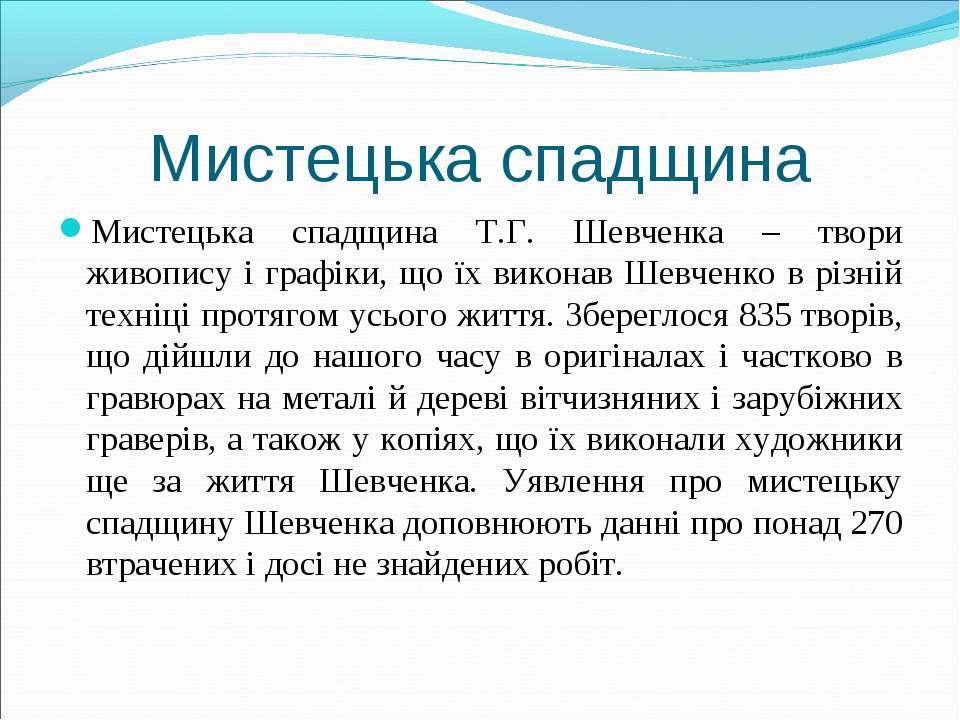 Мистецька спадщина Мистецька спадщина Т.Г. Шевченка – твори живопису і графік...