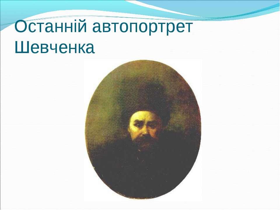 Останній автопортрет Шевченка