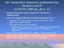 Час правління фараона реформатора Аменхотепа ІV (1419-бл.1400 рр. до н. е.) П...