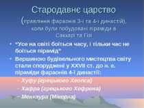 Стародавнє царство (правління фараонів 3-ї та 4-ї династій), коли були побудо...
