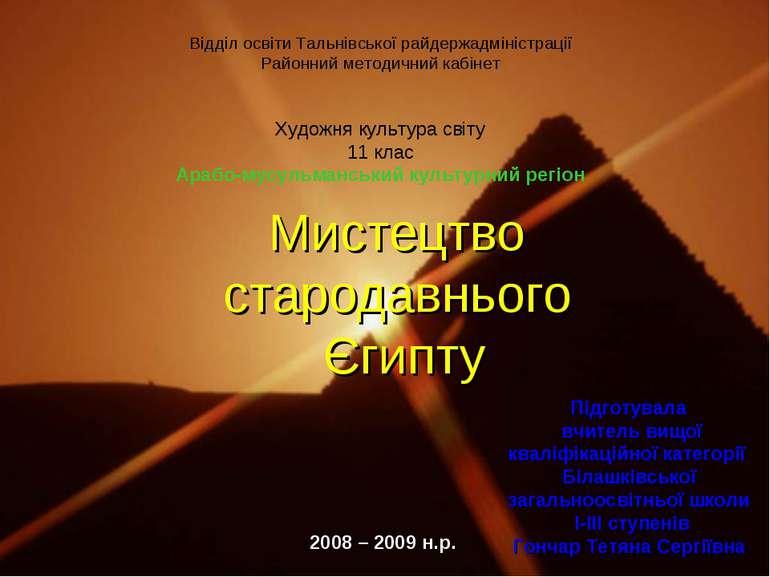 Мистецтво стародавнього Єгипту Відділ освіти Тальнівської райдержадміністраці...