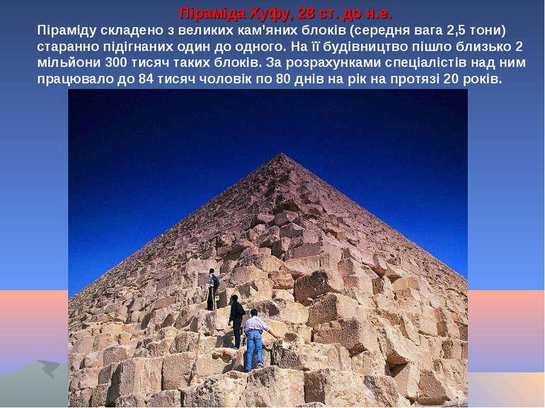 Піраміду складено з великих кам'яних блоків (середня вага 2,5 тони) старанно ...